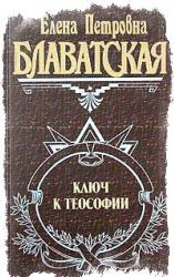 Труды Блаватской — «Ключ к теософии»