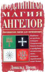 енохианская магия книги