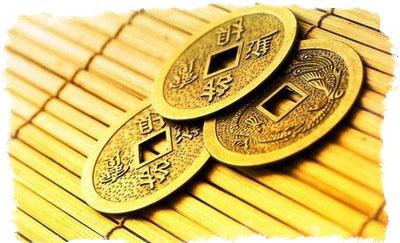Китайское гадание на монетах - гадание на трех монетах