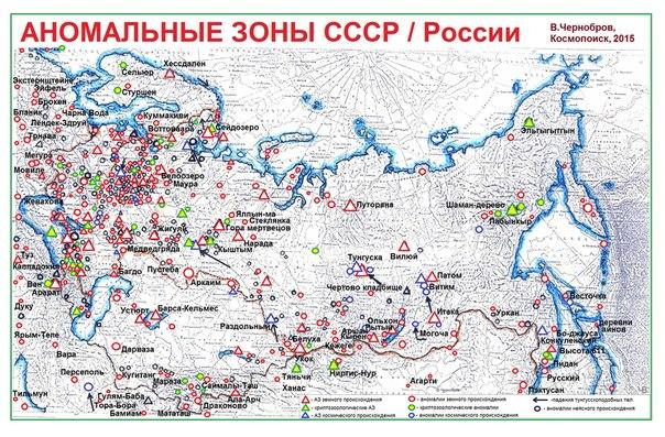 карта аномальных зон России