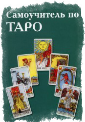 Книга «Самоучитель по Таро» - авторХайо Банцхаф
