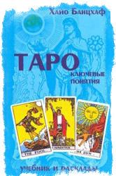 Хайо Банцхаф —«Таро – ключевые понятия»