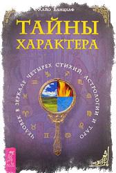 Книга Хайо Банцхафа —«Тайны характера»