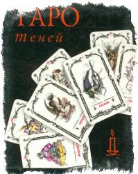 Карты Таро теней - фотогалерея