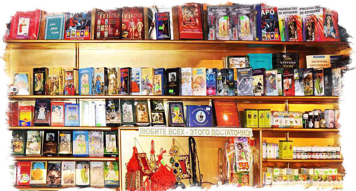 Книги по Таро для новичков и профессионалов
