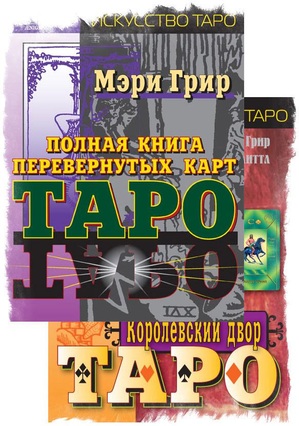 Мэри Грир — «Полная книга перевернутых карт Таро»