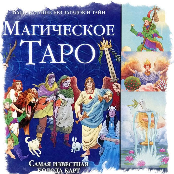 «Магическое Таро», Барбара Мур