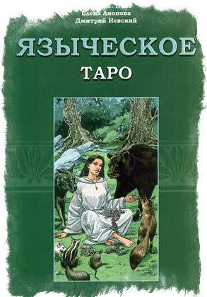 «Языческое Таро» — книга и колода Джины Пэйс