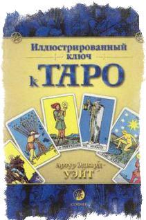 «Иллюстрированный ключ к Таро» Артура Уайта