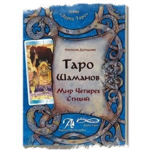 Книга «Таро Шаманов. Мир четырех стихий»