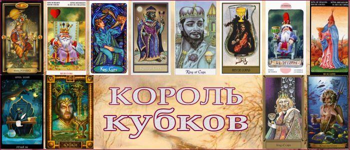 Король Кубков Таро — значение при гадании