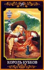 Король Чаш Таро — значение на уровне сознания