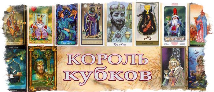 Кого представляет карта Таро Король Жезлов
