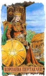 Королева пентаклей Таро — значение карты