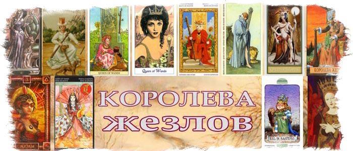 Кого представляет карта Таро Королева Жезлов