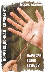 Коррекционная хиромантия Бориса Акимова«Нарисуй свою судьбу»
