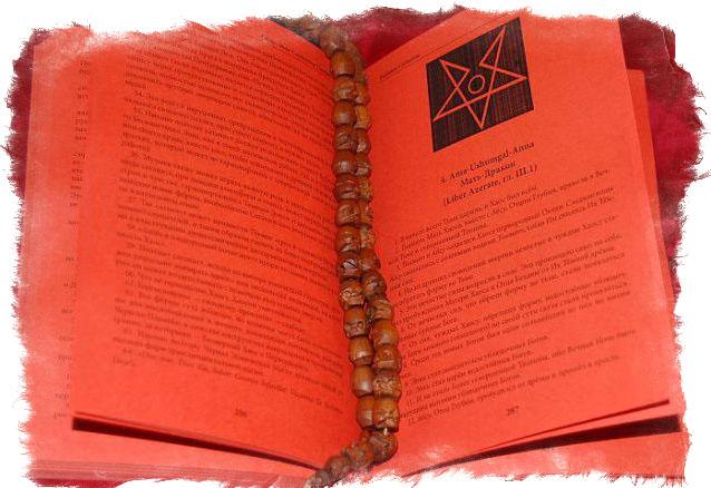 Сатанинская библия Антона Шандора Лавея