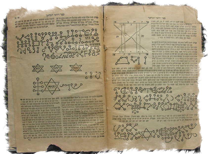 книга соломона изгнание дьявола