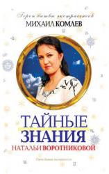 «Тайные знания» — книга о Наталье Воротниковой