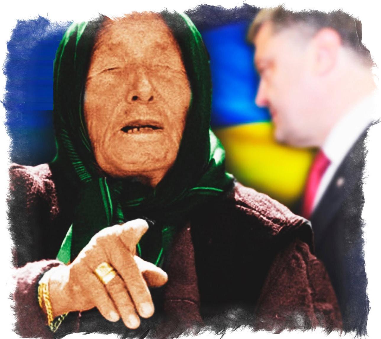 Предсказания Ванги для Украины