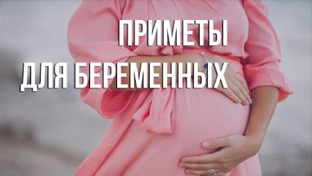 Приметы для беременных - что нельзя и что можно делать