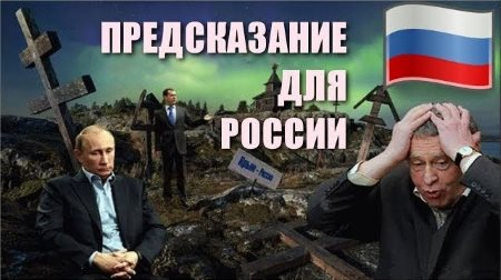 Василий Немчин — пророчества о России