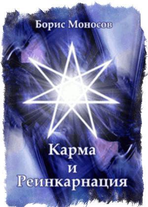 Борис Моносов — «Карма и реинкарнация»