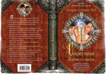 книга Романа Фада - Секрет магов Ключи от счастья