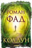 книга Романа Фада - Колдун