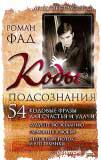 книга Романа Фада - Коды подсознания