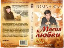книга Романа Фада - Магия любви