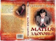 книга Романа Фада - Магия здоровья