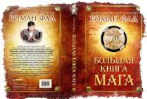 книга Романа Фада - Большая книга мага