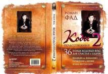 книга Романа Фада - Коды подсознания - 2
