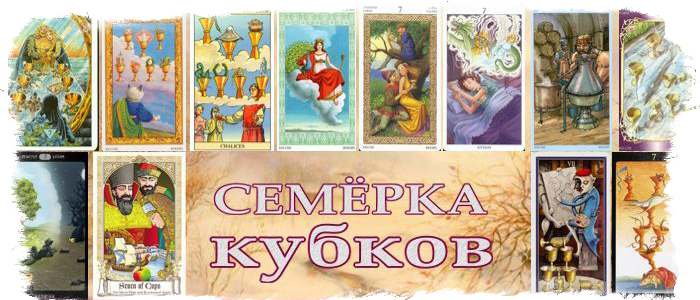 Семерка Кубков Таро в саморазвитии
