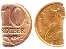 Заговор на благополучие дома - монета по 10 копеек
