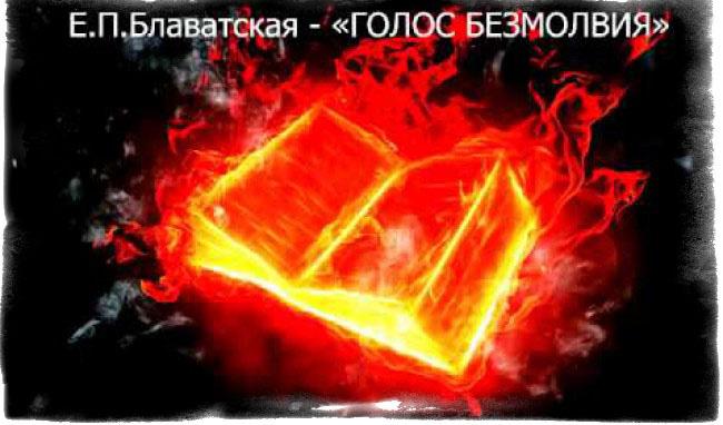 Елена Блаватская — «Голос безмолвия»