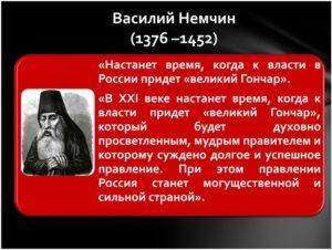 Василий Немчин - пророчества и предсказания о России