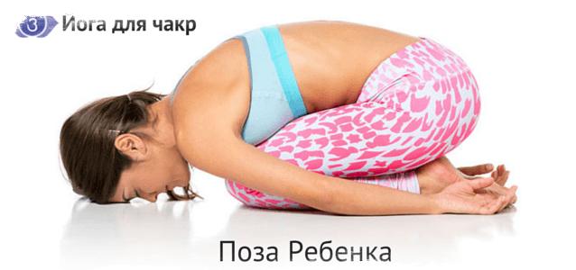 кундалини йога 6 чакра