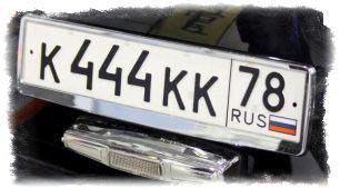 Дорожная нумерология — знаки судьбы в номерах машин